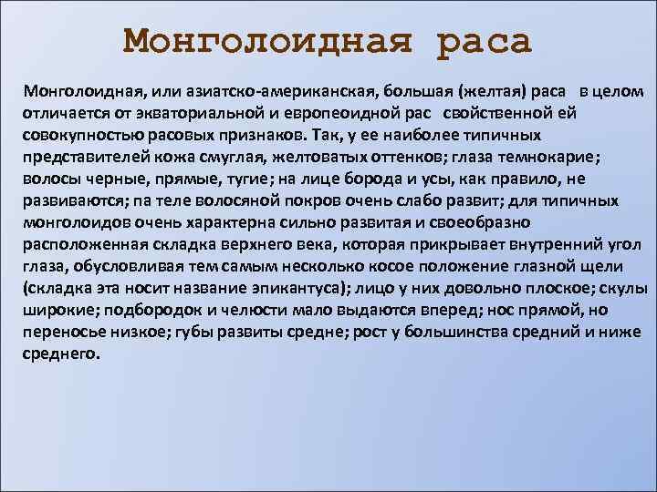 Монголоидная раса Монголоидная, или азиатско-американская, большая (желтая) раса в целом отличается от экваториальной и