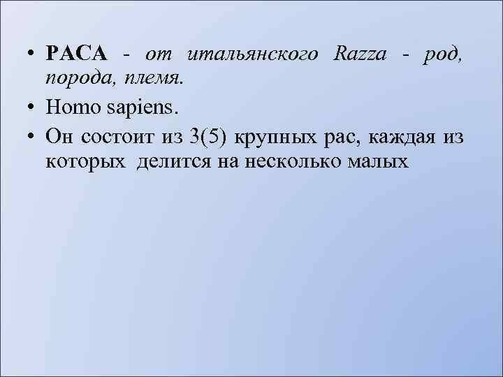 • РАСА - от итальянского Razza - род, порода, племя. • Homo sapiens.