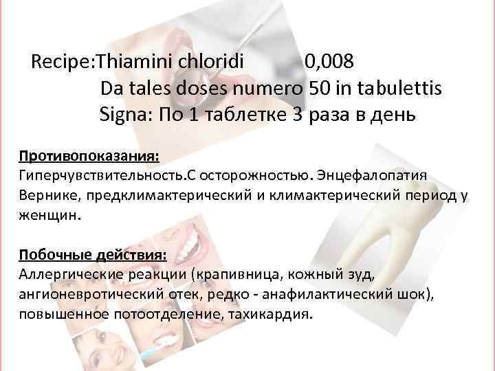 Recipe: Thiamini chloridi 0, 008 Da tales doses numero 50 in tabulettis Signa: По