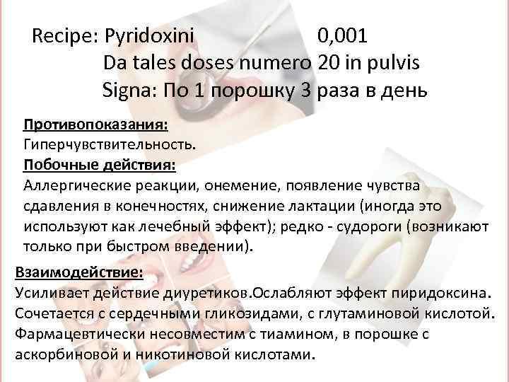 Recipe: Pyridoxini 0, 001 Da tales doses numero 20 in pulvis Signa: По 1