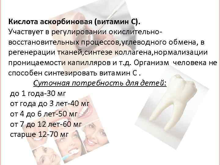 Кислота аскорбиновая (витамин С). Участвует в регулировании окислительно- восстановительных процессов, углеводного обмена, в регенерации