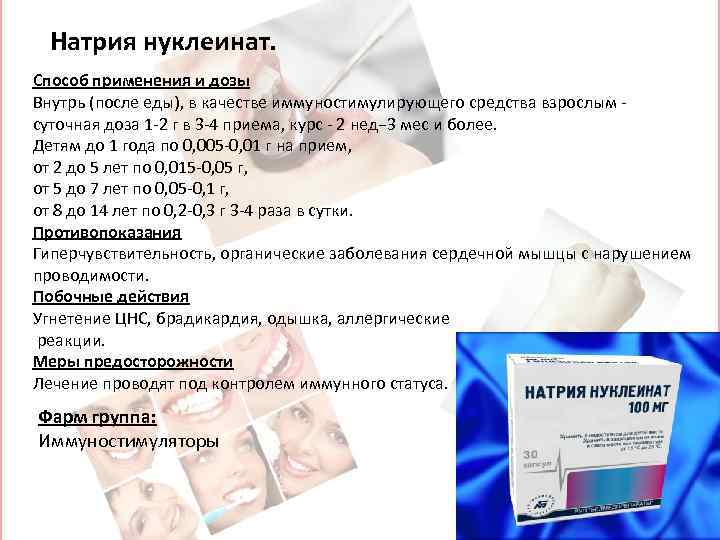 Натрия нуклеинат. Способ применения и дозы Внутрь (после еды), в качестве иммуностимулирующего средства взрослым