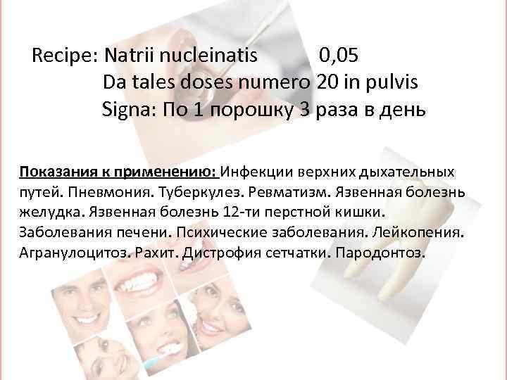 Recipe: Natrii nucleinatis 0, 05 Da tales doses numero 20 in pulvis Signa: По
