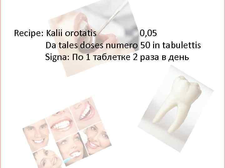 Recipe: Kalii orotatis 0, 05 Da tales doses numero 50 in tabulettis Signa: По