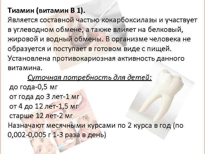 Тиамин (витамин В 1). Является составной частью кокарбоксилазы и участвует в углеводном обмене, а
