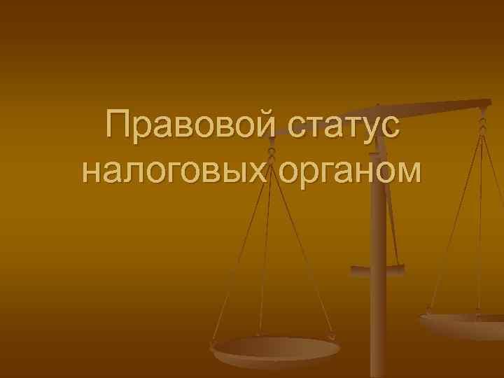 Правовой статус налоговых органом
