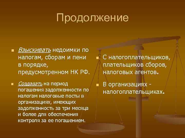 Продолжение n Взыскивать недоимки по налогам, сборам и пени в порядке, предусмотренном НК РФ.