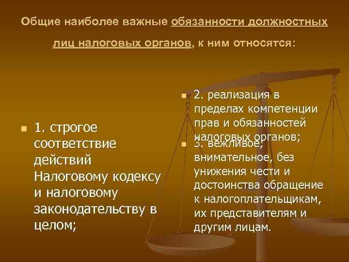 Общие наиболее важные обязанности должностных лиц налоговых органов, к ним относятся: n n 1.
