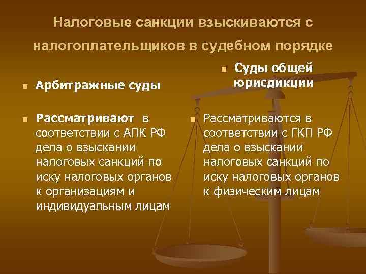 Налоговые санкции взыскиваются с налогоплательщиков в судебном порядке n n n Арбитражные суды Рассматривают