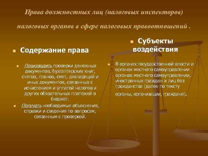Права должностных лиц (налоговых инспекторов) налоговых органов в сфере налоговых правоотношений. Субъекты воздействия n