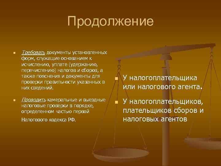 Продолжение n Требовать документы установленных форм, служащие основанием к исчислению, уплате (удержанию, перечислению) налогов
