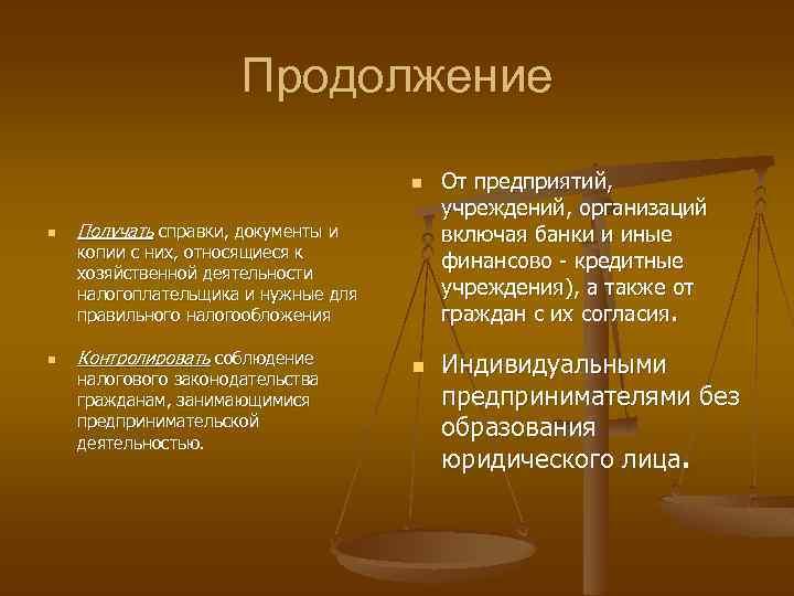 Продолжение n n Получать справки, документы и копии с них, относящиеся к хозяйственной деятельности