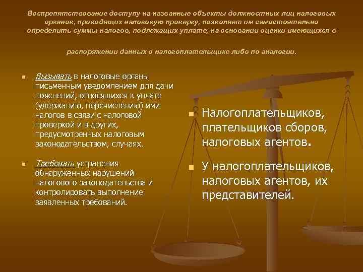 Воспрепятствование доступу на названные объекты должностных лиц налоговых органов, проводящих налоговую проверку, позволяет им