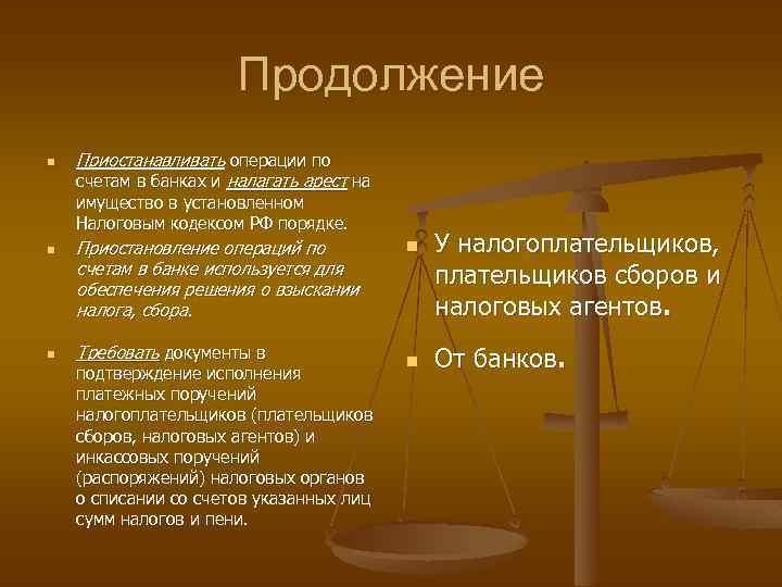 Продолжение n Приостанавливать операции по счетам в банках и налагать арест на имущество в