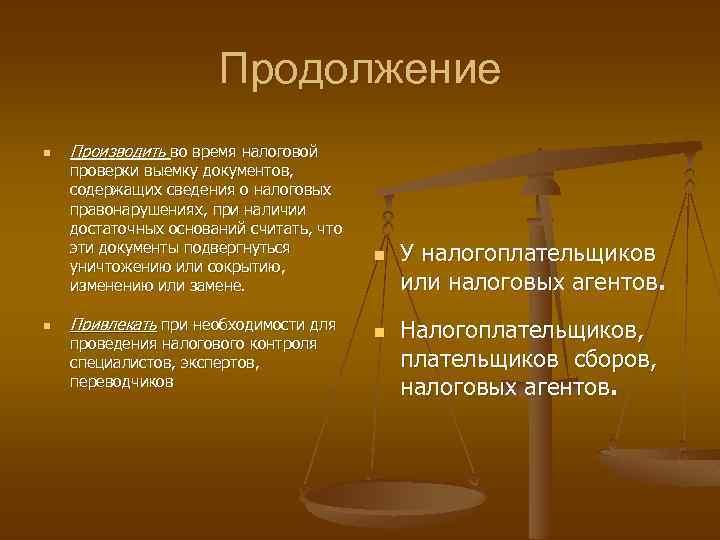 Продолжение n Производить во время налоговой проверки выемку документов, содержащих сведения о налоговых правонарушениях,