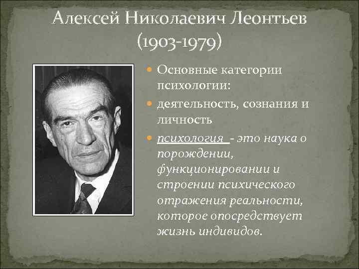 Алексей Николаевич Леонтьев (1903 -1979) Основные категории психологии: деятельность, сознания и личность психология -