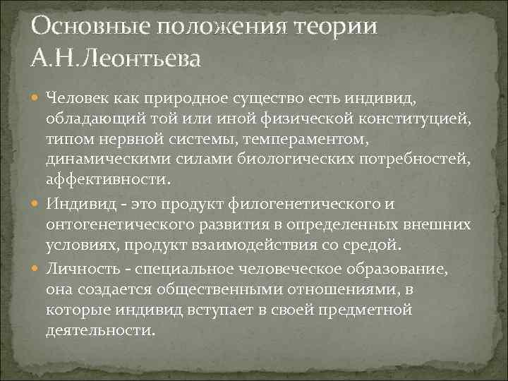 Основные положения теории А. Н. Леонтьева Человек как природное существо есть индивид, обладающий той
