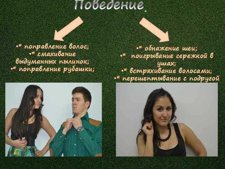 . • * поправление волос; • * смахивание выдуманных пылинок; • * поправление рубашки;