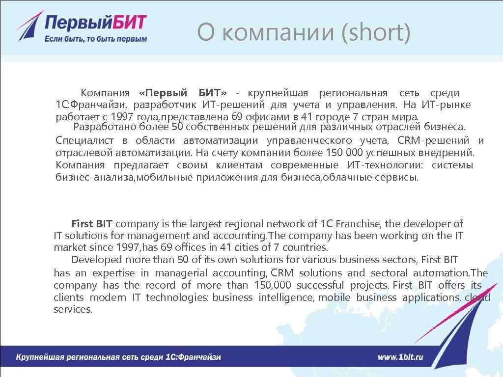 О компании (short) Компания «Первый БИТ» - крупнейшая региональная сеть среди 1 С: Франчайзи,