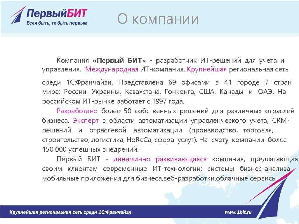 О компании Компания «Первый БИТ» - разработчик ИТ-решений для учета и управления. Международная ИТ-компания.