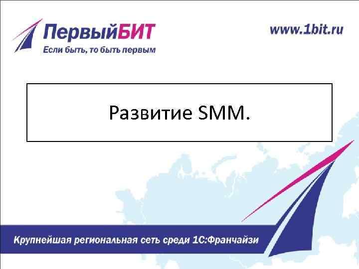 Развитие SMM.
