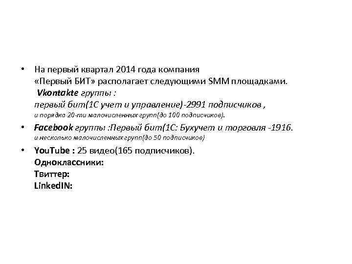 • На первый квартал 2014 года компания «Первый БИТ» располагает следующими SMM площадками.
