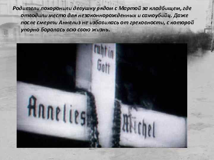 Родители похоронили девушку рядом с Мартой за кладбищем, где отводили место для незаконнорожденных и