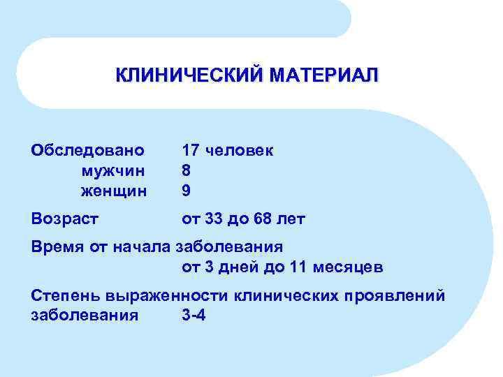 КЛИНИЧЕСКИЙ МАТЕРИАЛ Обследовано мужчин женщин 17 человек 8 9 Возраст от 33 до 68