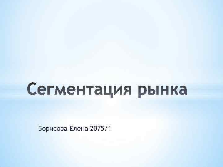 Борисова Елена 2075/1