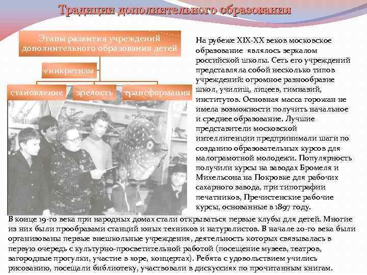 Традиции дополнительного образования Этапы развития учреждений дополнительного образования детей синкретизм становление зрелость На рубеже
