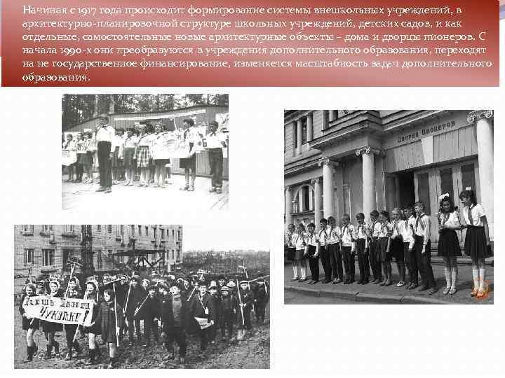 Начиная с 1917 года происходит формирование системы внешкольных учреждений, в архитектурно-планировочной структуре школьных учреждений,