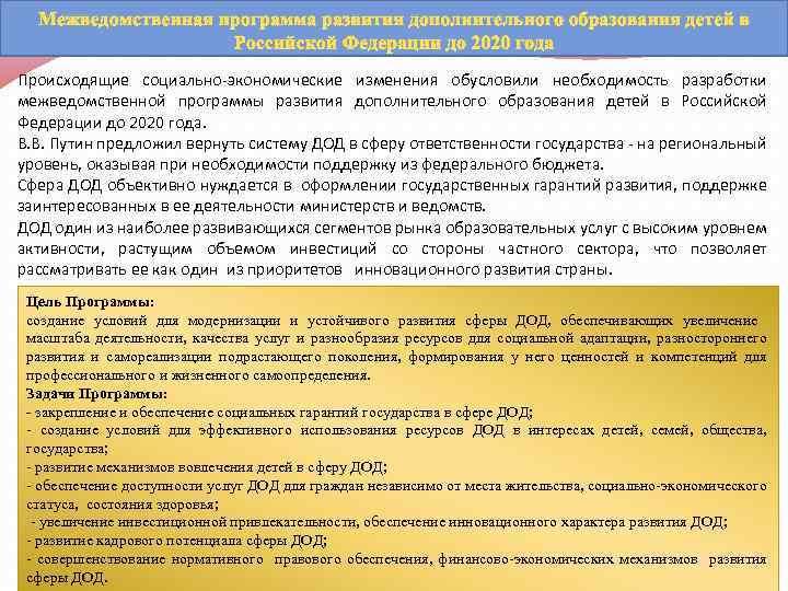 Межведомственная программа развития дополнительного образования детей в Российской Федерации до 2020 года Происходящие социально-экономические