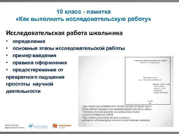 10 класс - памятка «Как выполнять исследовательскую работу» Исследовательская работа школьника • определение •