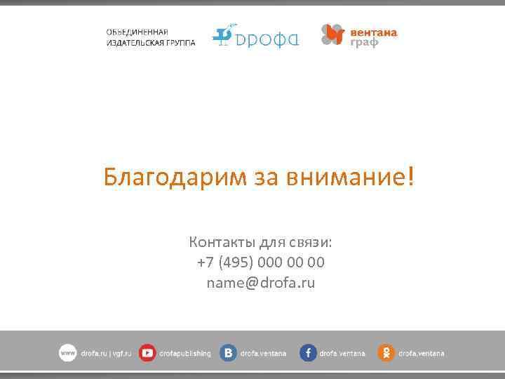 Благодарим за внимание! Контакты для связи: +7 (495) 000 00 00 name@drofa. ru