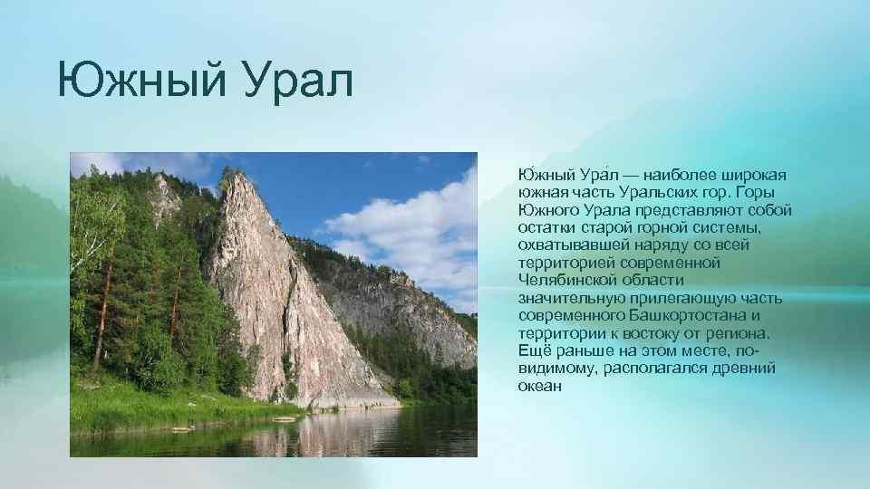 Южный Урал Ю жный Ура л — наиболее широкая южная часть Уральских гор. Горы