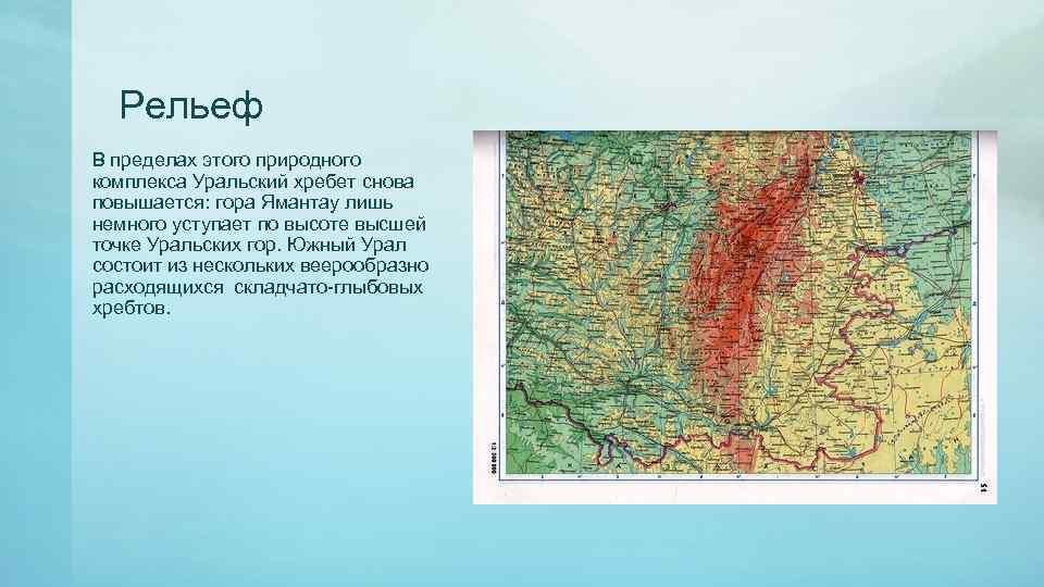 Рельеф В пределах этого природного комплекса Уральский хребет снова повышается: гора Ямантау лишь немного