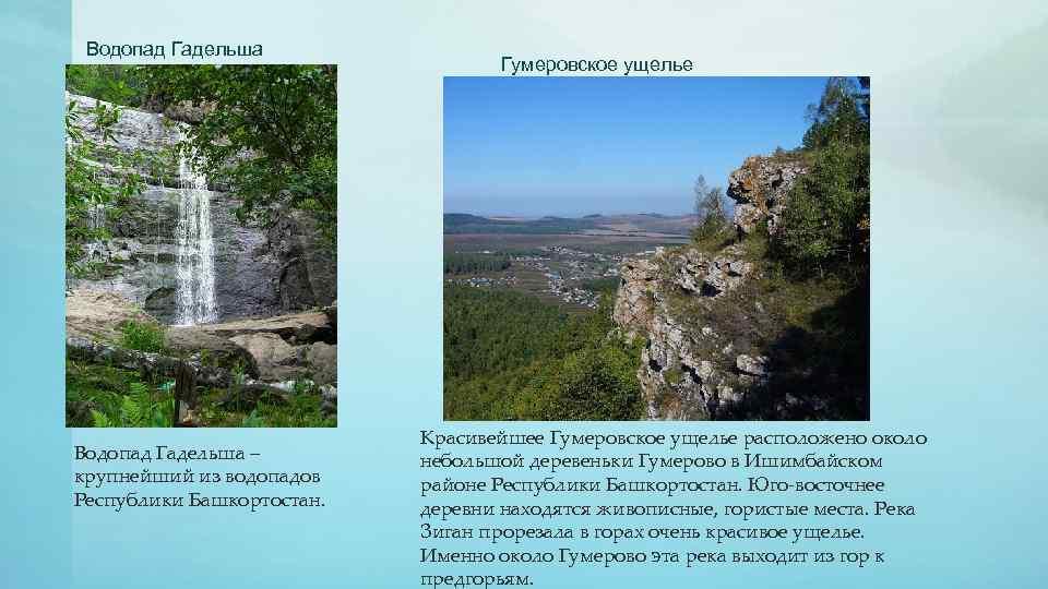 Водопад Гадельша – крупнейший из водопадов Республики Башкортостан. Гумеровское ущелье Красивейшее Гумеровское ущелье расположено