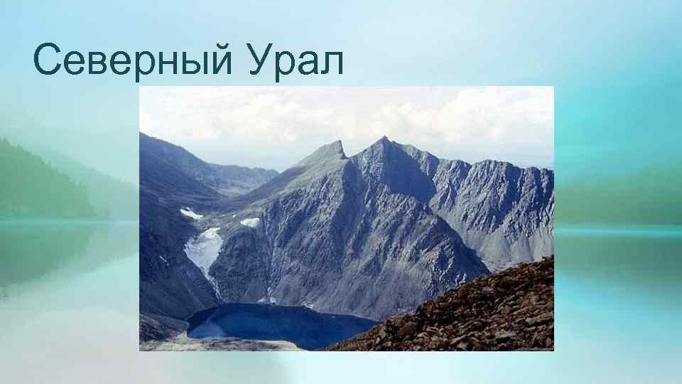 Северный Урал