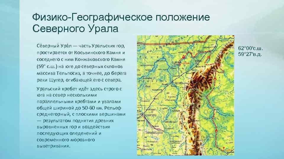 Физико-Географическое положение Северного Урала Се верный Ура л — часть Уральских гор, простирается от