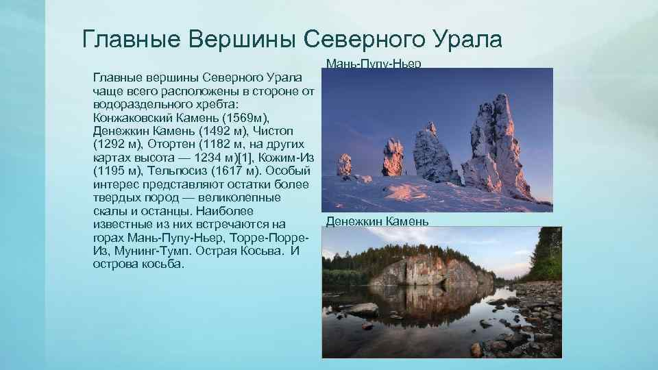 Главные Вершины Северного Урала Мань-Пупу-Ньер Главные вершины Северного Урала чаще всего расположены в стороне