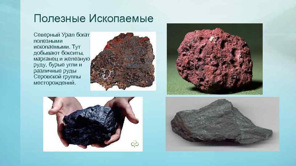 Полезные Ископаемые Северный Урал богат полезными ископаемыми. Тут добывают бокситы, марганец и железную руду,