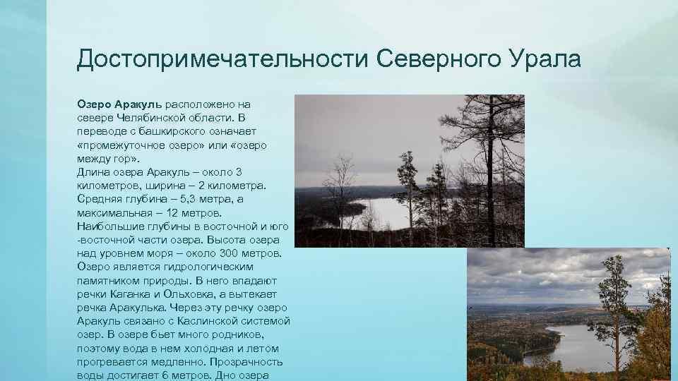 Достопримечательности Северного Урала Озеро Аракуль расположено на севере Челябинской области. В переводе с башкирского