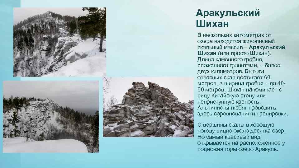 Аракульский Шихан В нескольких километрах от озера находится живописный скальный массив – Аракульский Шихан