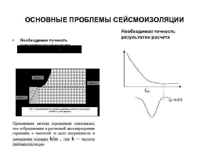 ОСНОВНЫЕ ПРОБЛЕМЫ СЕЙСМОИЗОЛЯЦИИ • Необходимая точность математической модели Применение метода осреднения показывает, что отбрасывание