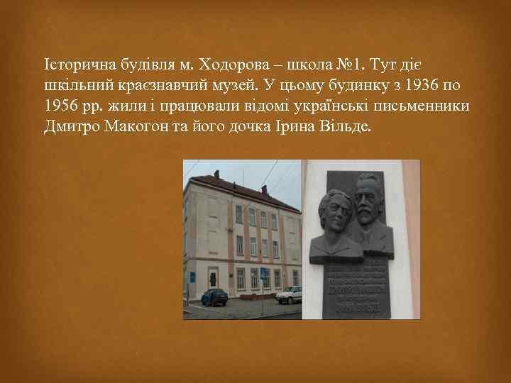 Історична будівля м. Ходорова – школа № 1. Тут діє шкільний краєзнавчий музей. У