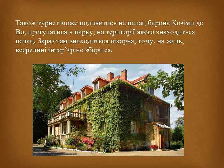 Також турист може подивитись на палац барона Козіми де Во, прогулятися в парку, на