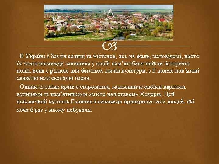 В Україні є безліч селищ та містечок, які, на жаль, маловідомі, проте їх