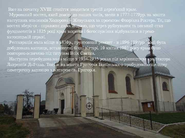 Вже на початку XVIII століття зводиться третій дерев'яний храм. Мурований костел, який дожив до