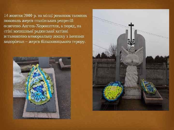 14 жовтня 2000 р. на місці розкопок таємних поховань жeртв сталінських репресій освячено Ангела-Хоронителя,