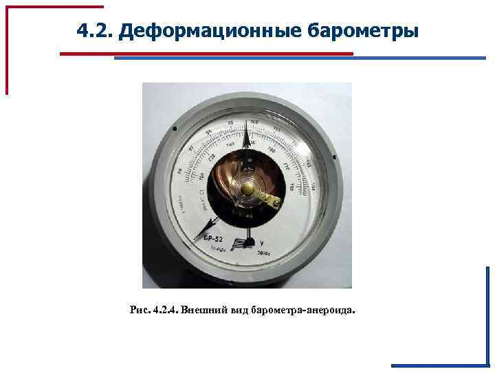 4. 2. Деформационные барометры Рис. 4. 2. 4. Внешний вид барометра-анероида.